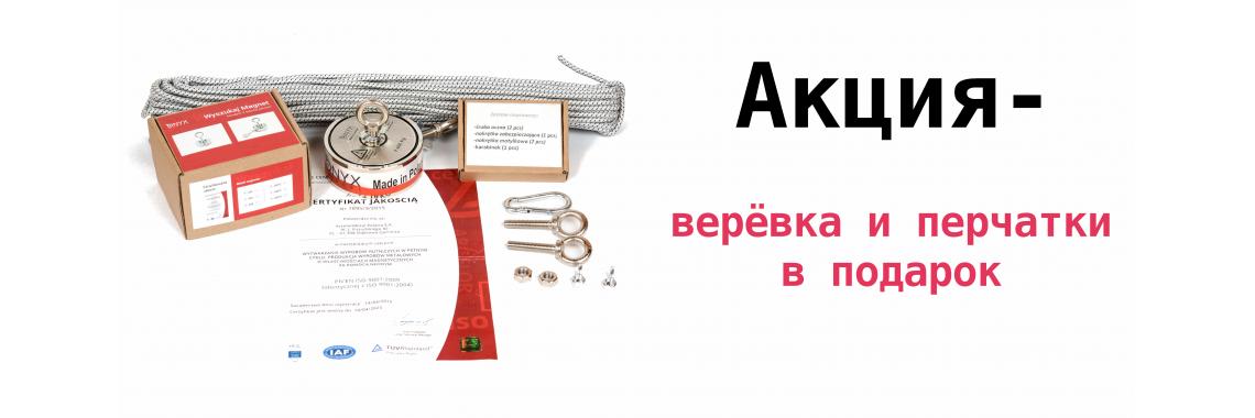 В продаже поисковые магниты +подарок