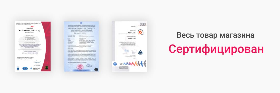Весь товар сертифицирован